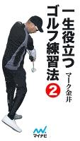 一生役立つゴルフ練習法 第二巻