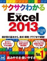 サクサクわかる Excel 2013