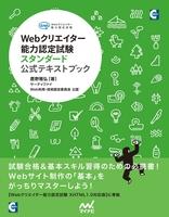 Webクリエイター能力認定試験スタンダード 公式テキストブック