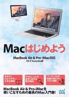 Macはじめよう MacBook Air & Pro, iMac対応 OS X Yosemite版