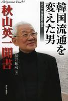 秋山英一聞書 韓国流通を変えた男