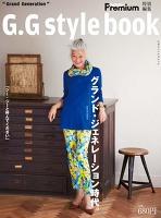 クロワッサンプレミアム特別編集 GG style Book