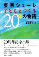 東京シューレ子どもとつくる20年の物語