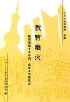教育噴火 経済発展する中国、広がる学歴社会