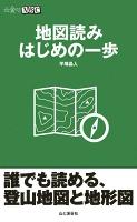 【期間限定特別価格】地図読み はじめの一歩(山登りABC)