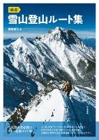 厳選 雪山登山ルート集