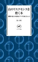 【期間限定価格】ヤマケイ新書 山のリスクセンスを磨く本 遭難の最大の原因はアナタ自身にあった
