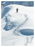 雪山放浪記
