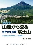 山麓から登る 世界文化遺産 富士山