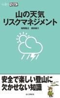 【期間限定特別価格】山の天気リスクマネジメント