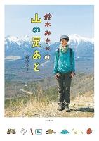 【期間限定特別価格】鈴木みきの 山の足あと