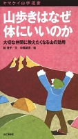 ヤマケイ山学選書 山歩きはなぜ体にいいのか