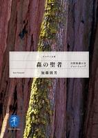 ヤマケイ文庫 森の聖者 自然保護の父ジョン・ミューア