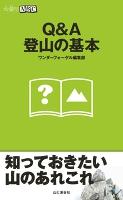 【期間限定特別価格】山登りABC Q&A登山の基本