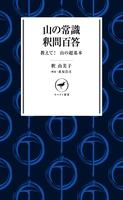 ヤマケイ新書 山の常識 釈問百答