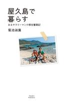屋久島で暮らす あるサラリーマンの移住奮闘記