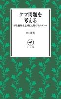 ヤマケイ新書 クマ問題を考える 野生動物生息域拡大期のリテラシー