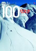 【期間限定価格】雪山100のリスク