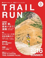 マウンテンスポーツマガジン VOL.5 トレイルラン 2016 SUMMER