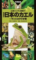 日本のカエル+サンショウウオ類 増補改訂新版