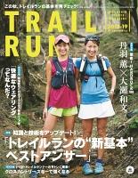 マウンテンスポーツマガジン VOL.12 トレイルラン2018-19 秋冬号