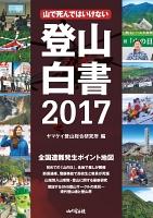 【期間限定価格】登山白書2017