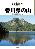 分県登山ガイド 36 香川県の山