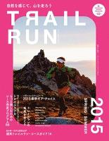 マウンテンスポーツマガジン VOL.2 トレイルラン2015 Spring/Summer
