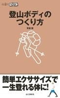【期間限定特別価格】山登りABC 登山ボディのつくり方