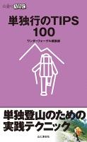 【期間限定特別価格】単独行のTIPS100
