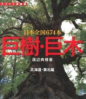 巨樹・巨木 北海道・東北編 141本