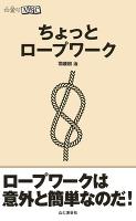 【期間限定特別価格】ちょっとロープワーク(山登りABC)