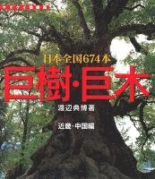 巨樹・巨木 近畿・中国編 112本