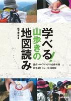 【期間限定価格】学べる!山歩きの地図読み