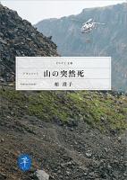 【期間限定価格】ヤマケイ文庫 ドキュメント 山の突然死