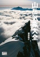 【期間限定価格】山岳大全シリーズ 2 山岳気象大全