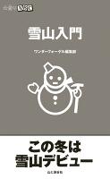 【期間限定特別価格】雪山入門(山登りABC)