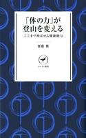 ヤマケイ新書 「体の力」が登山を変える ここまで伸ばせる健康能力