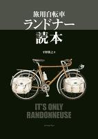 旅用自転車 ランドナー読本