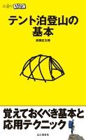 【期間限定特別価格】山登りABC テント泊登山の基本