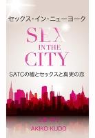 セックス・イン・ニューヨーク