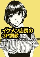秘めゴト文庫vol.11 イケメン店長の3P調教~オトコに挿れられオンナに舐められ~