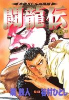 闘龍伝(6)