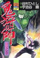 鬼狩り師 3