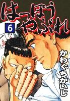 はっぽうやぶれ(6)
