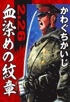 血染めの紋章