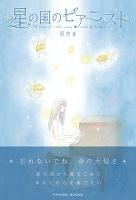 星の国のピアニスト