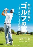 初心者が陥るゴルフの罠