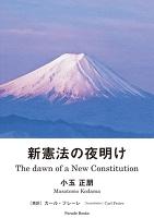 新憲法の夜明け