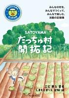 SATOYAMAだっちゅ村開拓記